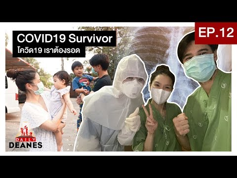 Daily Deanes Ep.12  Covid19 Survivor โควิด19 เราต้องรอด