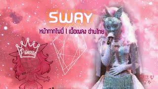 Lyrics เพลง sway (หน้ากากโพนี่)