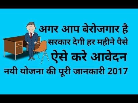 berojgari bhatta form online apply 2017 government schemes