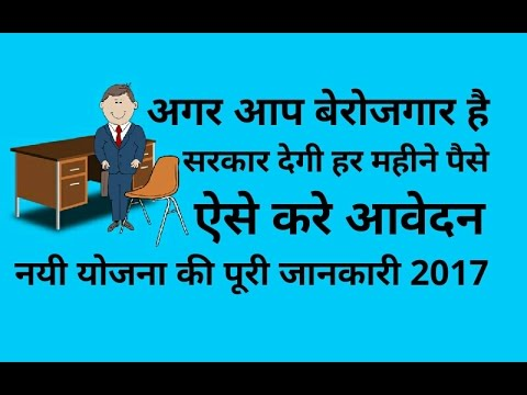 Berojgari Bhatta Form Online Apply 2017 Government Schemes Youtube