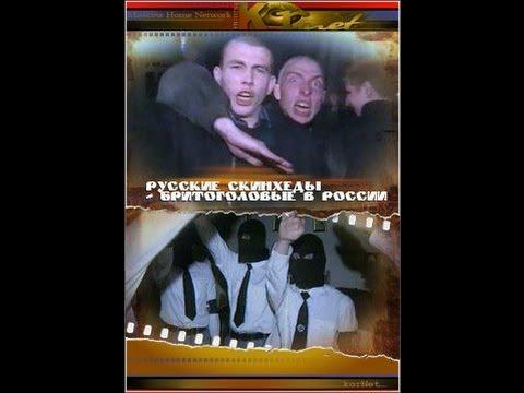 Русские Скинхеды - Бритоголовые в России [TVRip]