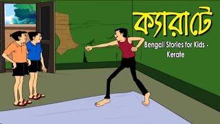 Bengali-Geschichten für Kinder | Kerate | ক্যারাটে | Bangla Cartoon | Rupkothar Golpo | Bangla Golpo