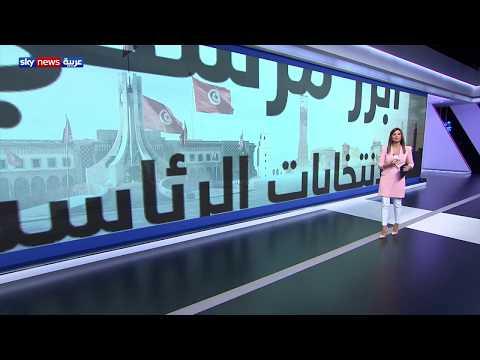 24 مرشحا لانتخابات تونس الرئاسية، فمن يكسب السباق إلى قصر قرطاج؟  - نشر قبل 7 ساعة