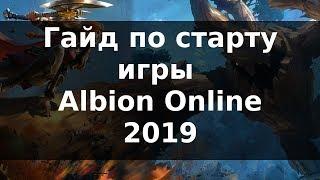 Гайд по старту игры Albion Online | 2019 | Arreat Regaro