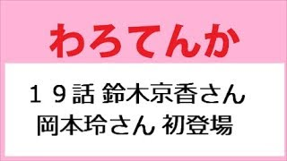 てん(葵わかな)藤吉(松坂桃李)は 駆け落ち同然で、大阪の船場にある...