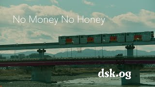 dsk.og 「No Money No Honey」公式 MV