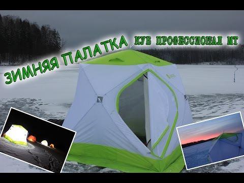 мобильные палатки для зимней рыбалки с печкой