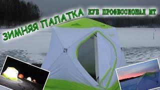 Палатка для зимней рыбалки. Обзор ЛОТОС Куб Профессионал МТ.