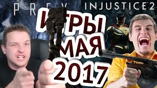 PREY, INJUSTICE 2, ГЛЮК — #ТЕХNEWS 13