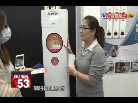 New Taipei's Smart City Consortium to expand smart tech presence to international markets