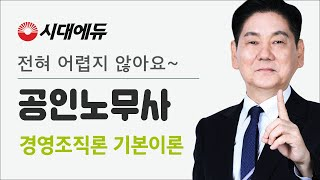 시대에듀 2차 공인노무사 경영조직론 기본이론 01강 (김성만T)