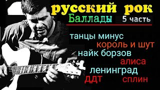 РУССКИЙ РОК. БАЛЛАДЫ - 5
