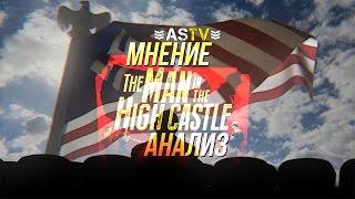 Обзор The Man in the High Castle // Человек в высоком замке