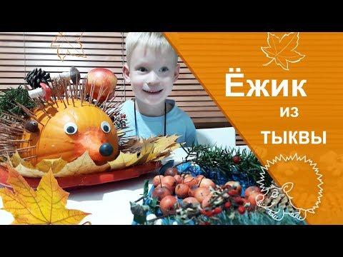 Поделки для детского сада своими руками из тыквы осенние поделки