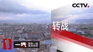 《一线》 转战 20200320 | CCTV社会与法