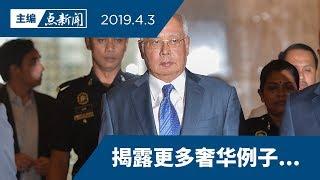 【主编点新闻 | 2019/4/3】展延两个月   纳吉SRC贪腐洗钱案开审