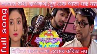 amar kotha rup kotha-full song-Hridoy haran ba pass-zee bangla