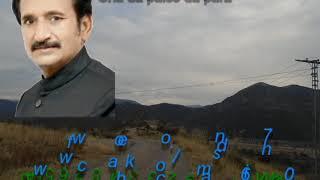 Cha pa fareb okhwara cha pa dhoko okhwara (Pashto Karaoke)