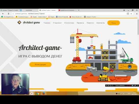 Architect-game- ИГРА С ВЫВОДОМ ДЕНЕГ