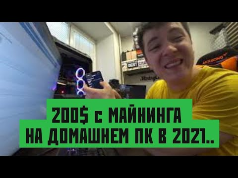 🤣🤣 МАЙНИНГ НА ДОМАШНЕМ ПК В 2021.. или как начать майнить в 2021?