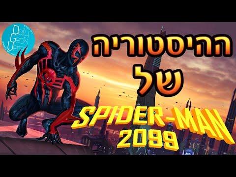 ההיסטוריה של ספיידרמן 2099