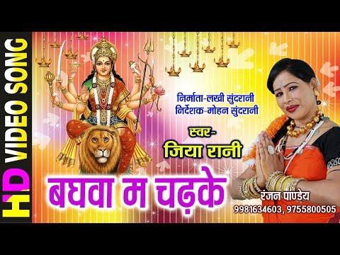 Baghva Ma Chad Ke - बघवा म चढ़के | Jiya Rani - जिया रानी 9981634603
