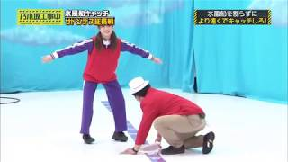 乃木坂工事中 2018.7.8 「水風船キャッチ」 〜アイドルファン大好評御礼...
