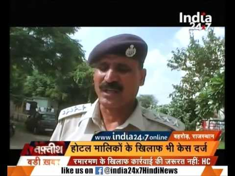 Alwar Police busted a sex racket in Highway Hotels - YouTube