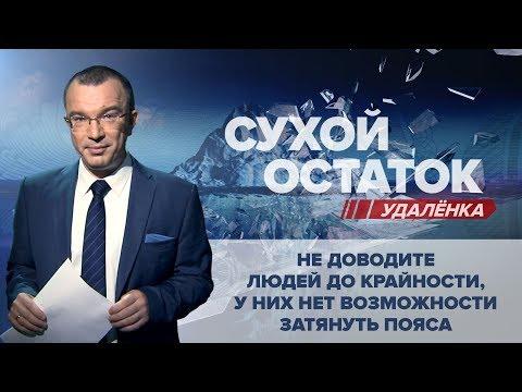 Юрий Пронько: Не доводите людей до крайности, у них нет возможности затянуть пояса
