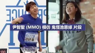 [Produce101 S2]Jisung Imitate EunTak 表情包智聖模仿池恩倬片段
