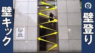 【パルクール】驚きの壁登りテクニック【壁キック】 thumbnail