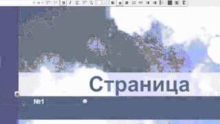 Страница флипчарта. Видеобанк ActivInspire RUS