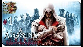 Assassin`s Creed: Братство Крови[#1] - Последствия (Прохождение на русском(Без комментариев))
