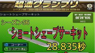超速GP シーズン56 ショートシェーブサーキット 28.835秒のサムネイル