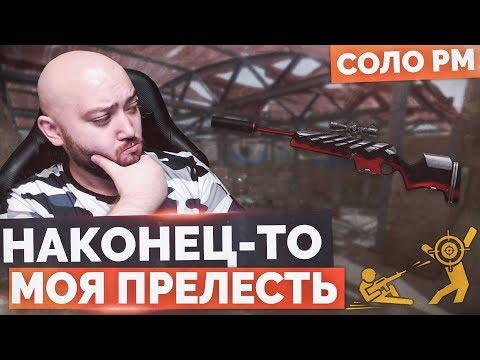 WarFace 🔘 МОЯ ПРЕЛЕСТЬ 🔘 СОЛО РМ - Steyr Scout