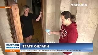 Харківський театр опери та балету транслює вистави в Youtube   Сюжет Съогоднi   e-ovacii