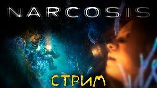 УЖАС В ГЛУБИНАХ ТИХОГО ОКЕАНА - Narcosis (стрим)