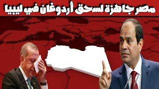 صدام  بين الجيش المصري و التركي |السيسي يعلنها جاهزون لسحق اردوغان و اتباعة في ليبيا|
