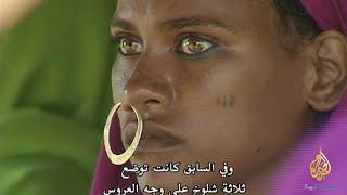 شاهد بالفيديو - فيلم وثائقي ..عرس البادية في السودان