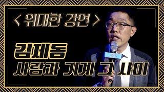 4차산업혁명과 사람의 마음 ;김제동 강연 [위대한강연]