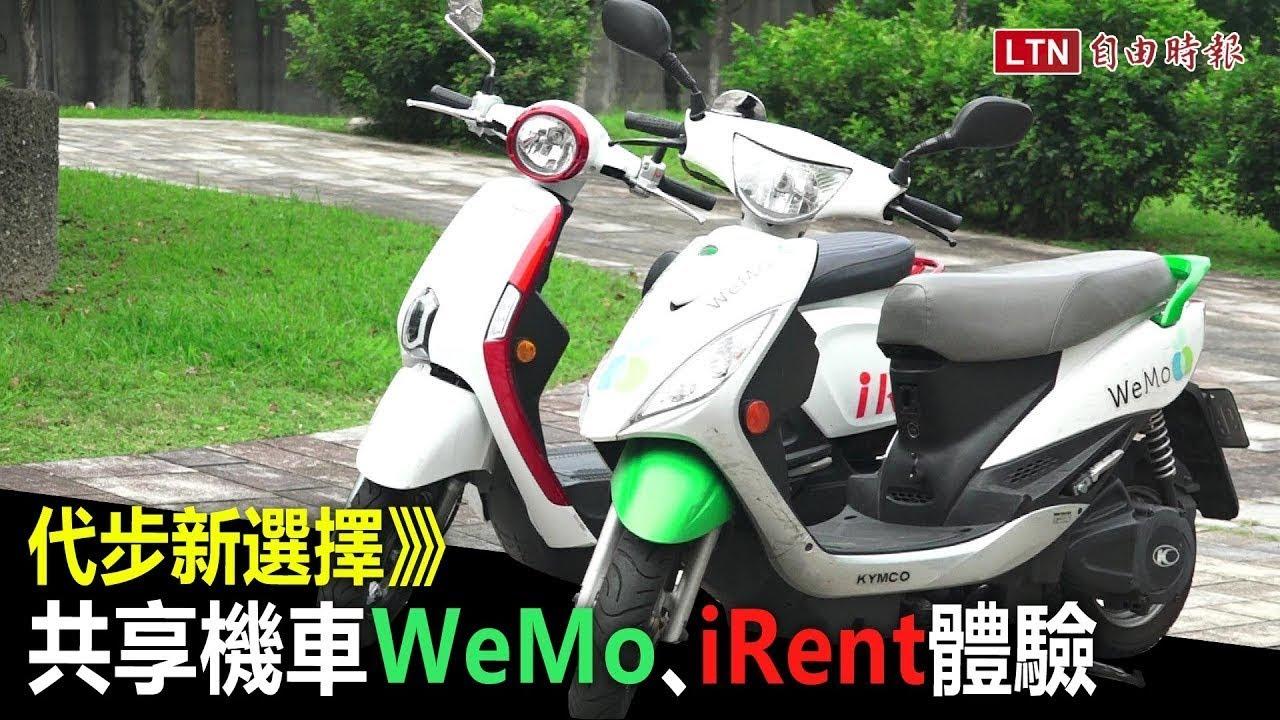 代步新選擇  共享機車WeMo、iRent體驗