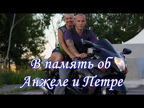 видео: В память об Анжеле и Петре
