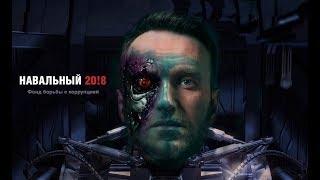 Алексей Навальный - Трейлер (2018)