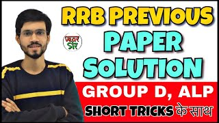 RRB ALP/Group D I Maths For Railway Group D , Railway Exam Preparation 2018 (Part 1)
