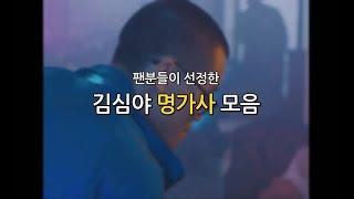 앨범발매 전에 보는 김심야(Kim Ximya) 명가사 모음집 [팬분들 픽☝]