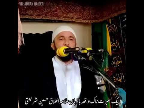 صورة فيديو : علامہ اخلاق حسین شریعتی || ایک سبق اموز واقعہ || Video by Adnan Haider