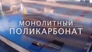 видео Поликарбонат сотовый: характеристики, монтаж, крепление