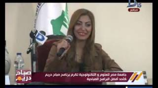 جامعة مصر للعلوم والتكنولوجيا تكرم برنامج صباح دريم كأحد أفضل البرامج الصباحية