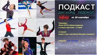 Турниры этап ЮГП в Красноярске и Саша Трусова в США А также сказ о том как Кипр Канаду покорил