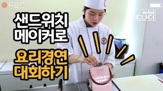 국내최초 샌드위치 메이커로 요리 대회 하기 [미니쿠치]